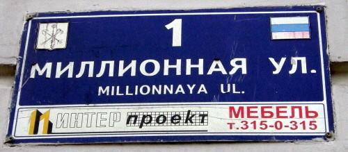 plaque rue.jpg